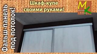 Как сделать фальш-панель для натяжного потолка в шкаф-купе | Мастер Костя(, 2017-02-09T07:54:21.000Z)