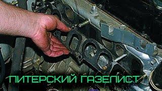 Замена прокладки коллектора змз 402 (газель)