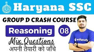 7:30 PM - HSSC Group D 2018 | Reasoning by Hitesh Sir | Mix Questions