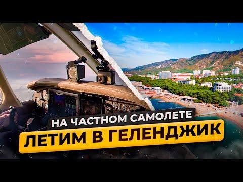 В Геленджик на своем самолете. Подготовка. Сколько стоят услуги?