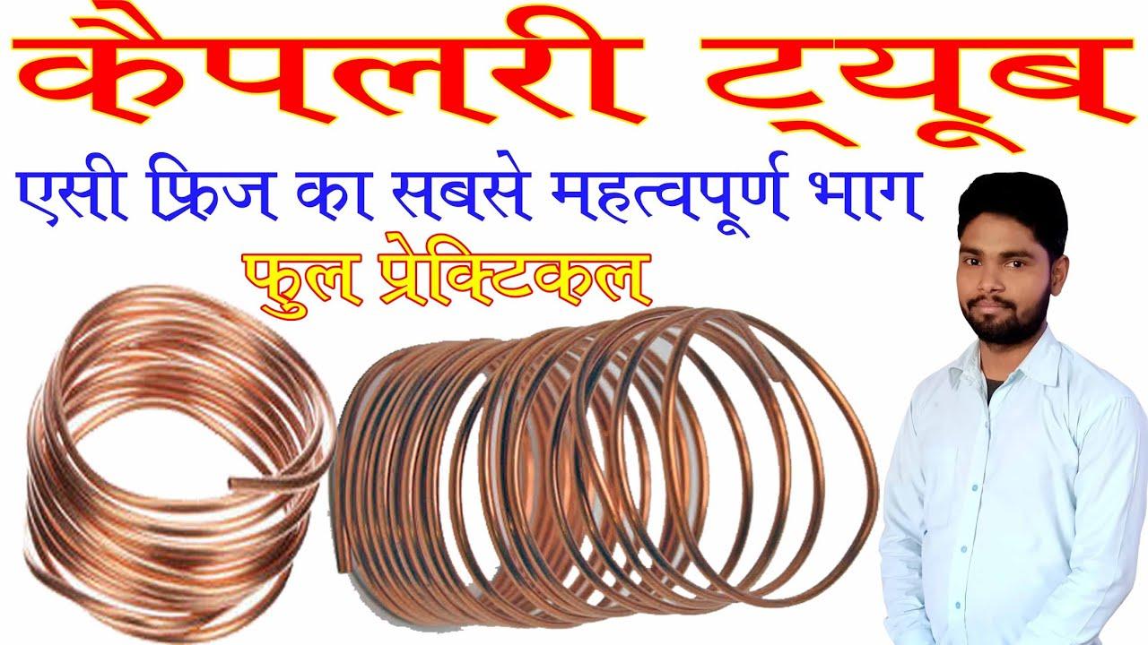 Capillary tube Full practical in hindi || Step By Step || AC & Freeze