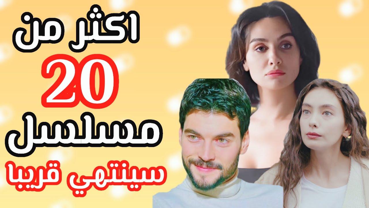 اكثر من 20 مسلسل تركي جديد و قديم سينتهي قريبا جدا في 2020 والسبب !!!