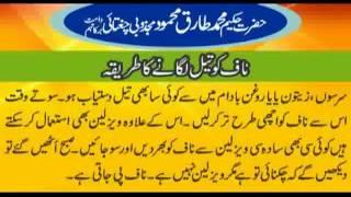 Naaf Kay Baray Main - Hakeem Tariq Mehmood Ubqari