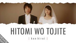 Hitomi wo Tojite「瞳をとじて」 Lyrics