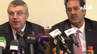 توماس باخ يثمن مجهودات مصطفى براف -el bilad tv -