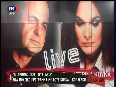 Βαγγέλης Κορακάκης & Κατερίνα Κούκα - Στάση ΕΡΤ - 6/12/2016