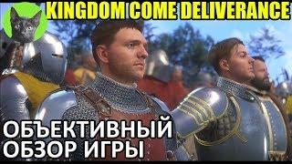 Kingdom Come: Deliverance - Объективный обзор после полного прохождения игры