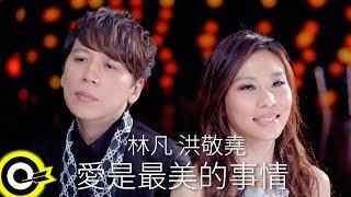 林凡 Freya Lim&洪敬堯 Yao Hung【愛是最美的事情】Official Music Video HD (合唱版)