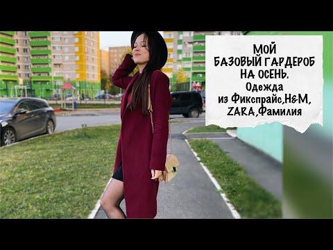🍁МОЙ ОСЕННИЙ ГАРДЕРОБ🔥 Обзор покупок одежды Фикспрайс,Н&М, Фамилия,ZARA