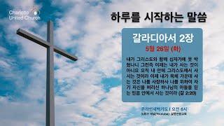 5월 26일 (화) 온라인 새벽기도-갈라디아서 2장