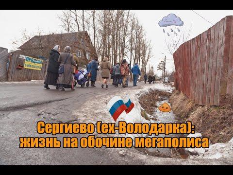 Инспекция поселка Сергиево (Володарский)