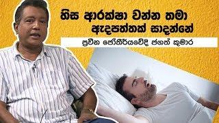 හිස ආරක්ෂා වන්න තමා ඇදපත්තක් සාදන්නේ | Piyum Vila | 23-07-2019 | Siyatha TV Thumbnail