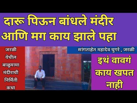 Balumama Krupa Part – 23 | #balumama | #santoshshamraoraut | Jaral Mandir |