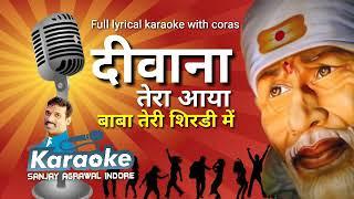 Karaoke of Deewana tera aya baba teri shirdi me by Sanjay Agrawal Indore with lyrics
