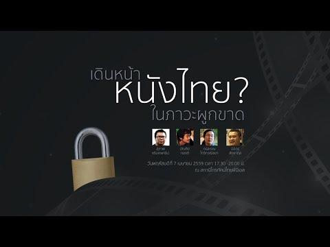 งานเสวนา เดินหน้าหนังไทย?....ในภาวะผูกขาด