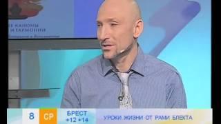 «Уроки Жизни от Рами Блекта» в телепередаче Добрай ранiцы, Беларусь