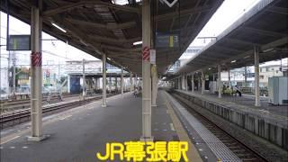 JR幕張駅 自動放送・発車メロディー