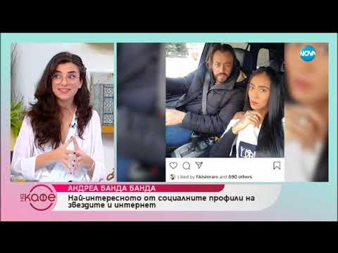 Андреа Банда Банда - Най-интересното от социалните профили на звездите - На кафе (21.01.2019)