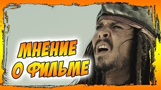 """Мнение о фильме """"Пираты Карибского моря 5: Мертвецы не рассказывают сказки"""""""