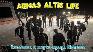 ARMA 3 Altis Life ( Установка и запуск сервера Nemises )