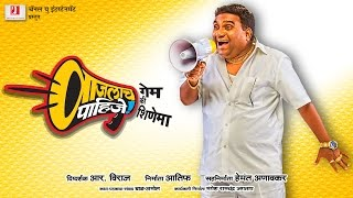 Urfi (2015) Marathi Best Movie Online cast by Prathamesh Parab, Mitali Mayekar
