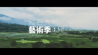 漂鳥197-2020縱谷大地藝術季形象片