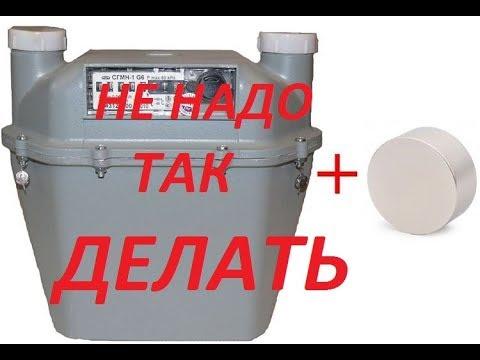 Как установить магнит на газовый счетчик