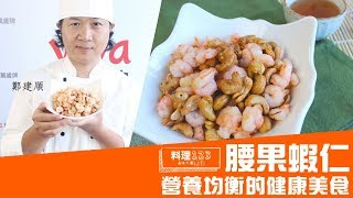 腰果蝦仁 | Fried Cashew with Shrimp | 料理123