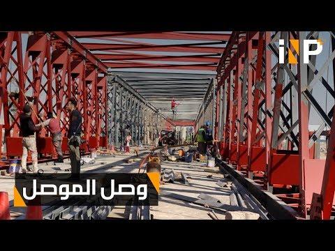 الجسر القديم في الموصل يعود للحياة!