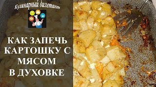 Как запечь картошку с мясом в духовке
