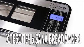 видео Хлебопечка выбор, что можно спечь с помощью хлебопечки