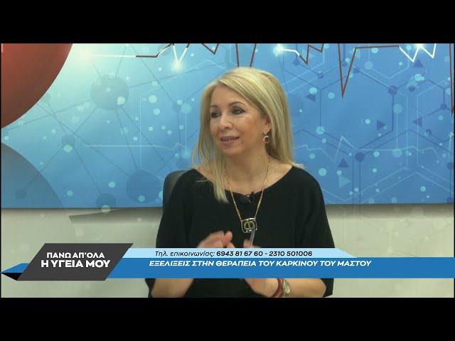 Νέες Εξελίξεις στον Καρκίνο του Μαστού με τον Dr. Παρίση Μακραντωνάκη. 1ο μέρος