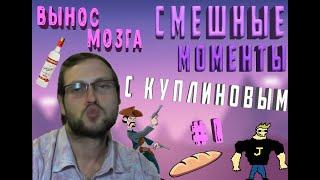 СМЕШНЫЕ МОМЕНТЫ С КУПЛИНОВЫМ || KUPLINOV PLAY  #1