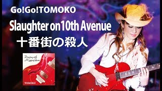 Go!Go!TOMOKO / Slaughter on 10th Avenue~10番街の殺人(2016_Slideshow)