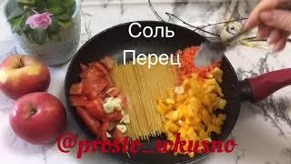 #рецепт #паста #пп #полезно  *****ПАСТА С ОВОЩАМИ****