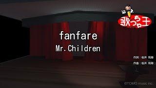 【カラオケ】fanfare/Mr.Children