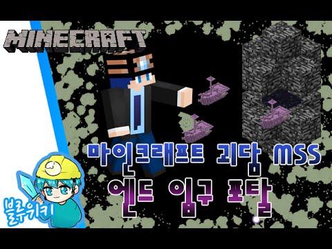[블루위키] 엔드 입구 포탈 괴담! 마인크래프트 괴담 MSS (Minecraft Strange Story
