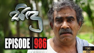 Sidu | Episode 986 21st May 2020 Thumbnail