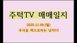 [주턱TV][신성이엔지][바이온][유니슨][1000만원…