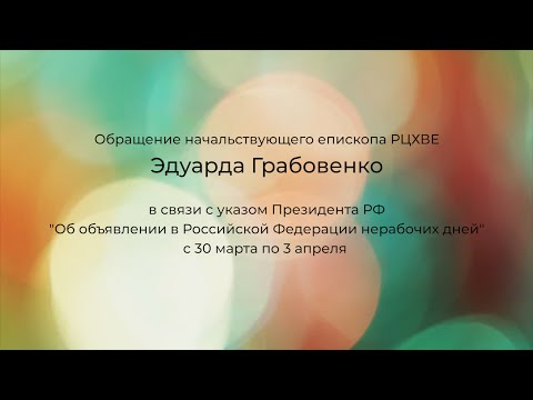 Обращение начальствующего епископа РЦХВЕ Эдуарда Грабовенко в связи с указом Президента РФ