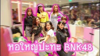 Baixar Horwang Sisters l BNK48 DIGITAL LIVE STUDIO