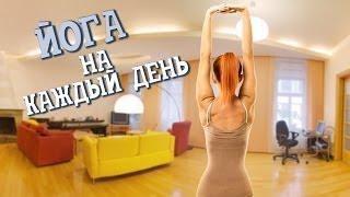 Йога дома | Календарь тренировок