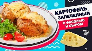 Запеченный картофель с фасолью и сыром лучший рецепт