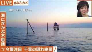 ドローン男子絶景シリーズ! デスク】 森田ひかり 【ゲスト】 イジリー...