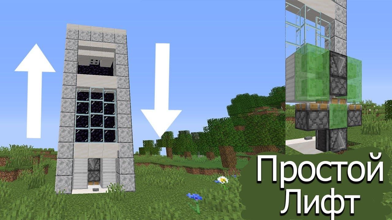 как выглядит лифт в майнкрафте #8