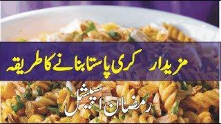 how to make pasta at home in urdu | easy way | recipe in urdu | kashif tv