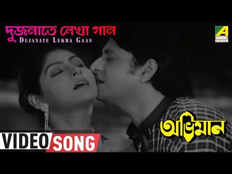 Dujaonate Lekha Gaan | Abhiman | Bengali...