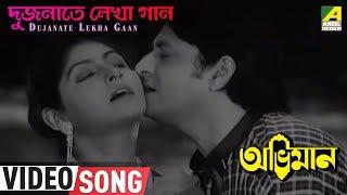Dujaonate Lekha Gaan   Abhiman   Bengali Movie Video Song   Ranjit Mullick, Mahua   Kishore Kumar