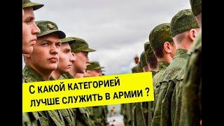 С какой категорией лучше служить в армии ?