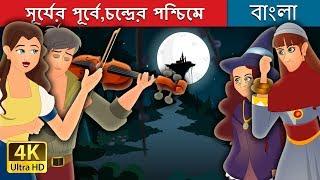 সূর্যের পূর্বেচন্দ্রের পশ্চিমে | Bangla Cartoon | Bengali Fairy Tales